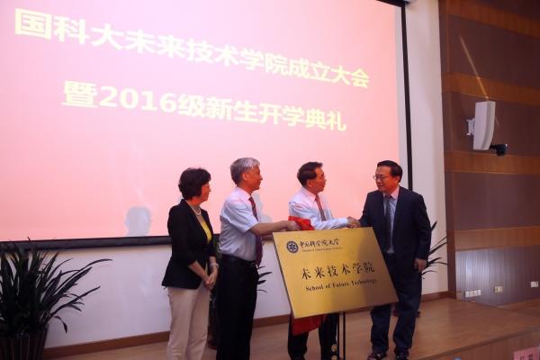 白春礼(右二)、丁仲礼(左二)、江雷、张丽萍共同为未来技术学院揭牌(任晖 摄)