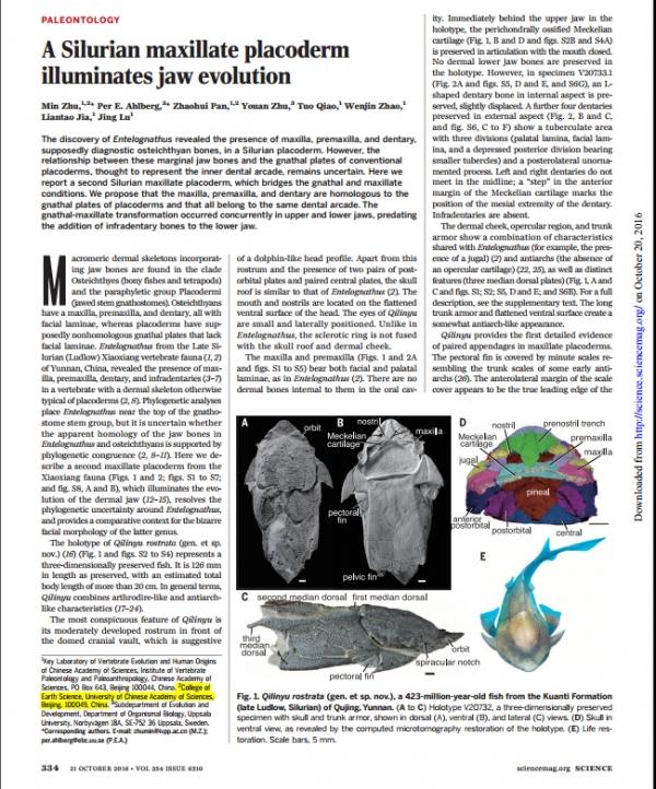 《科学》刊载文章部分页面