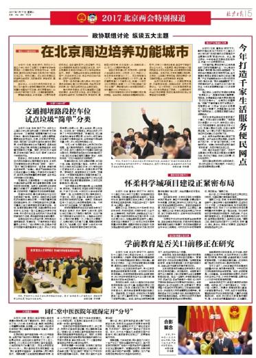 北京日报版面图