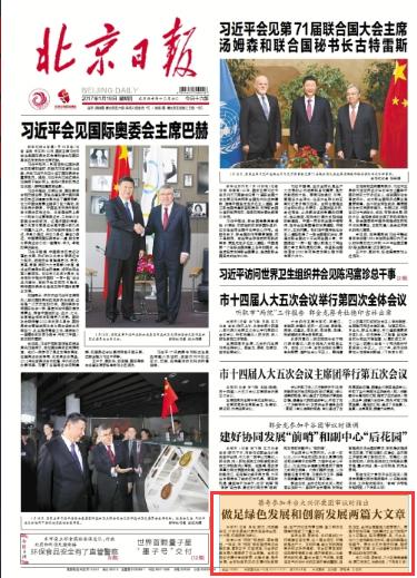 蔡奇说,北京的全国科技创新中心建设,突破口在怀柔